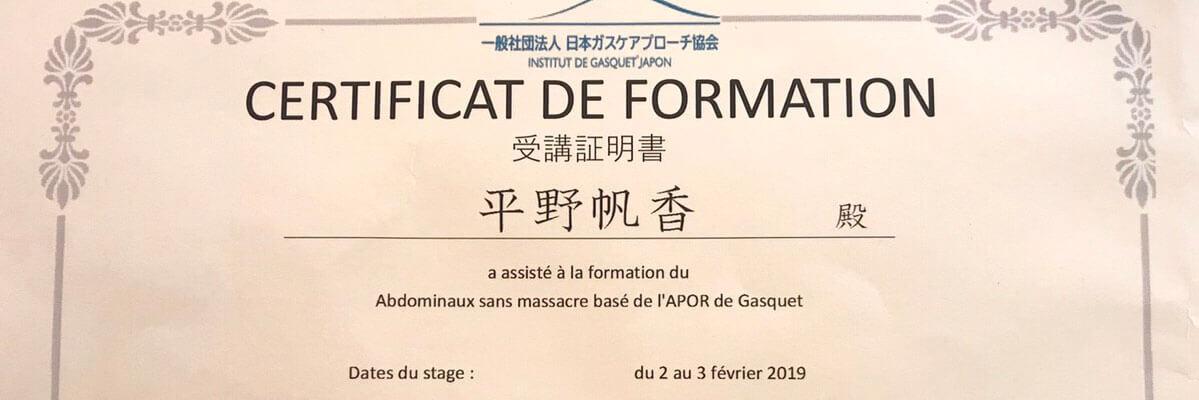 日本ガスケアアプローチ協会受講証明書