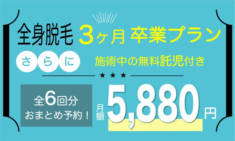全身脱毛3カ月卒業プラン月額5880円