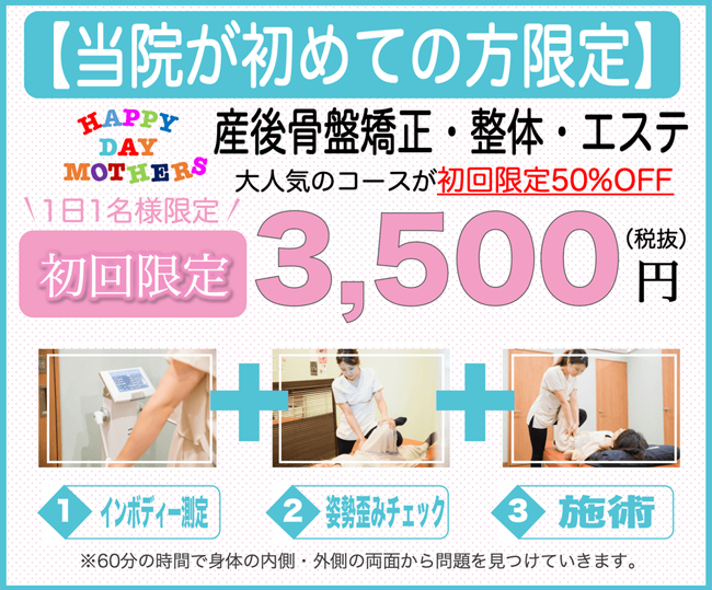 初回限定3500円(税抜き)1日1名限定