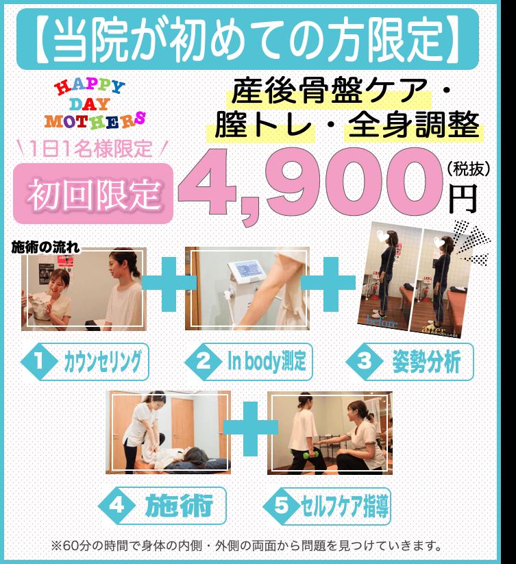 初回限定4900円(税抜き)1日1名限定、産後骨盤ケア、膣トレ、全身調整
